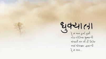 धुक्याला - मराठी कविता | Dhukyala - Marathi Kavita