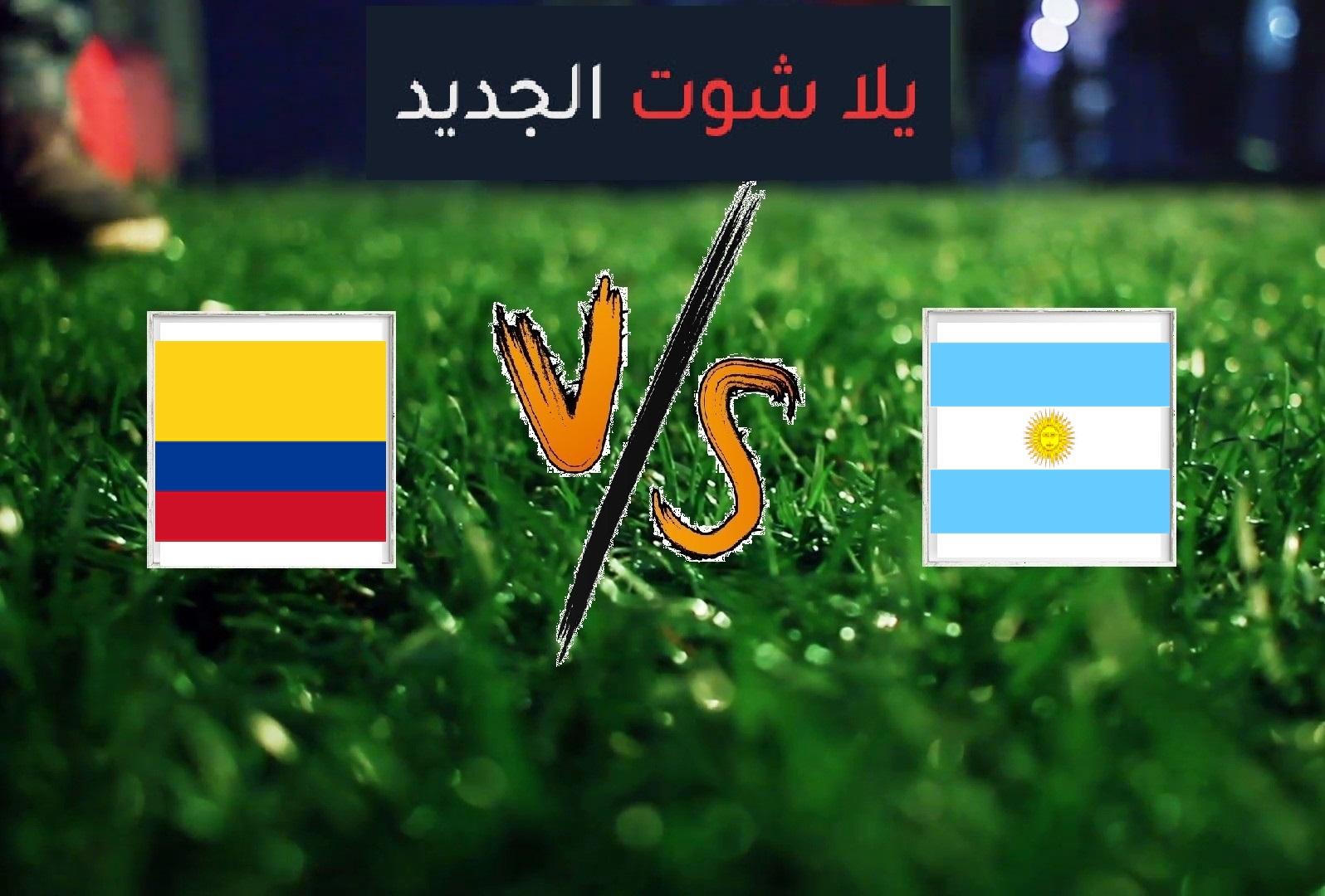 نتيجة مباراة الارجنتين وكولمبيا اليوم الاحد بتاريخ 16-06-2019 كوبا أمريكا 2019