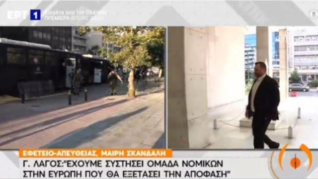 diki-chrysis-avgis-lagos-den-metaniono-gia-tipota-nomikoi-tha-exe