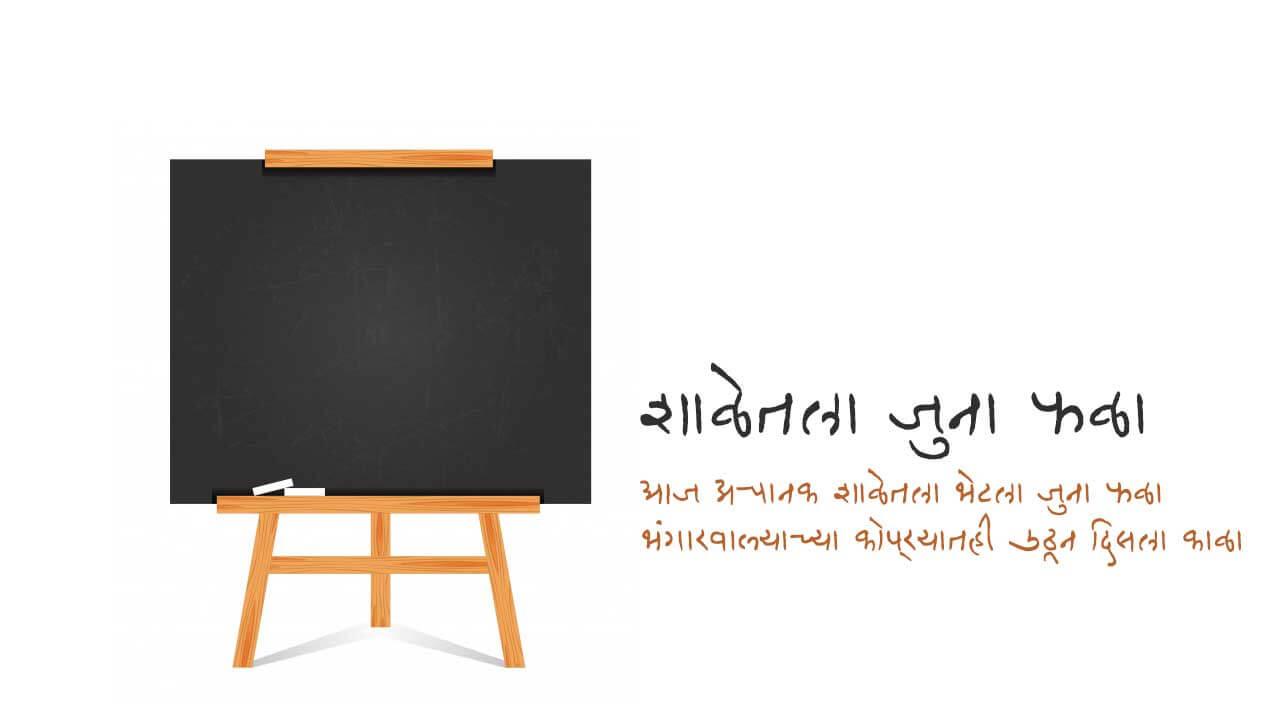 शाळेतला जुना फळा - मराठी कविता | Shaletla Juna Phala - Marathi Kavita