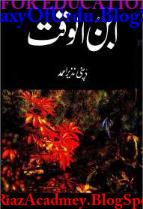 Ibn ul Waqt / ابن الوقت by Deputy Nazir Ahmad