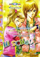 ขายการ์ตูนออนไลน์ Hi School เล่ม 1