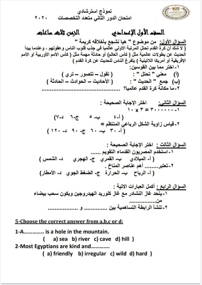 """نماذج إمتحانات الدور الثانى 2020 للصفوف من الرابع الابتدائي الثالث الإعدادى """"نظام متعدد التخصصات"""" 5"""