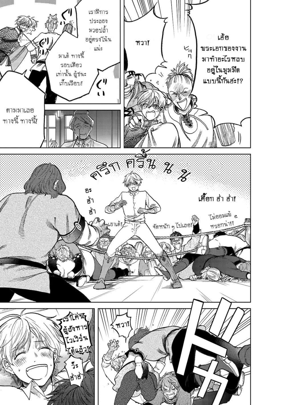 อ่านการ์ตูน Saihate no Paladin ตอนที่ 22 หน้าที่ 37