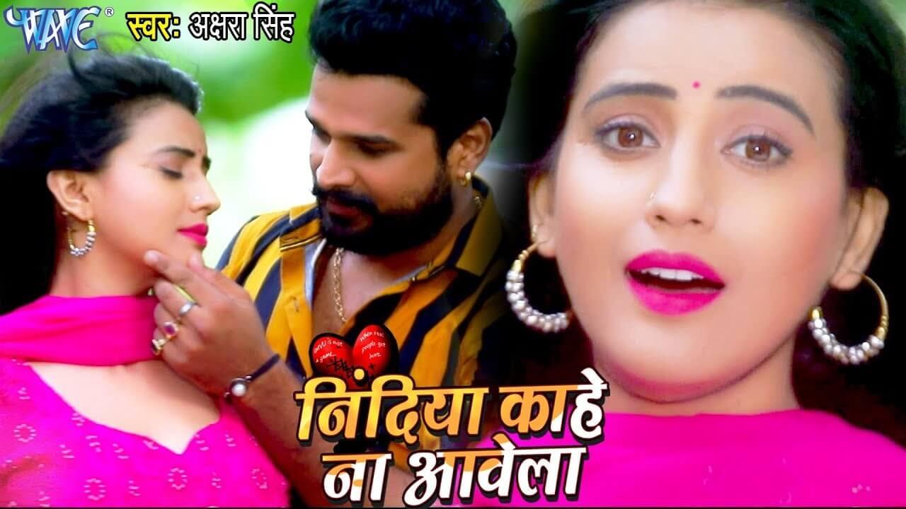Nindiya Kahe Na Aawela Lyrics in Hindi