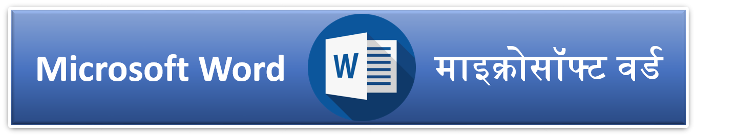 MS-Word in Hindi Computer Notes