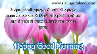 Good Morning Messages, Wishes and Quotes With Images : सुविचार से करें सुबह की शुरूआत |  Status Guru Hindi