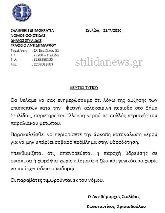 Δήμος Στυλίδας: Ενημέρωση σχετικά με την υδροδότηση