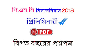 WBPSC Miscellaneous Previous Year 2018 Preliminary  Question Paper in Bengali PDF.