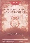 """Διαγωνισμός του Παιδεία Online για το νέο βιβλίο της Δώρας Ασημακοπούλου """"Κριτήρια Αξιολόγησης Αρχαίων Ελληνικών Γ Λυκείου"""""""