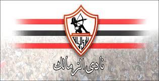 اخبار الزمالك اليوم الخميس 10-3-2016 - اخر اخبار نادي الزمالك المصري Al Zamalek News قبل مواجهة البطل الكاميرونى