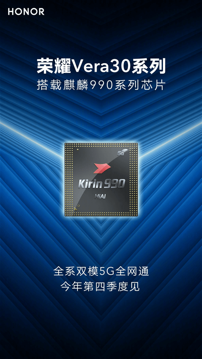 HONOR V30 5G confirmed, to launch with Kirin 990 5G!