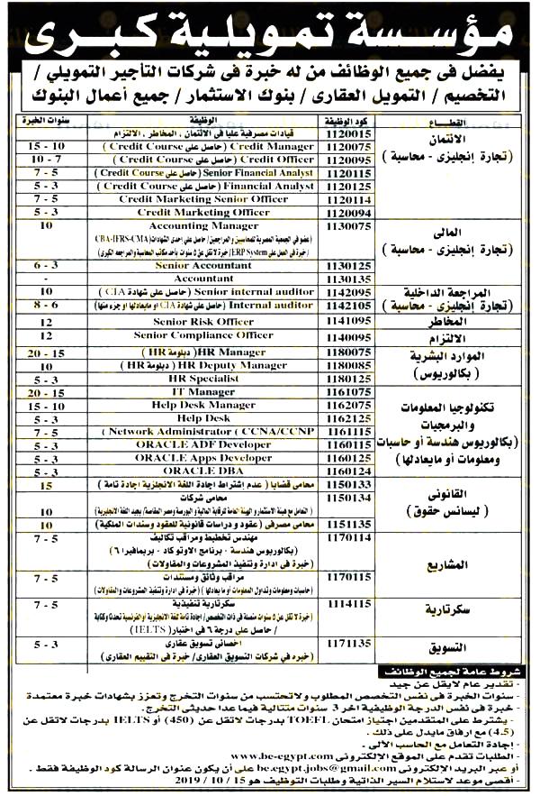 وظائف بنوك, وظائف بنك مصر, وظائف البنك الاهلى, وظائف بنك القاهرة, وظائف بنك الاسمندرية, وظائف المصرف المتحد, وظائف البنك الاهلى القطرى, وظائف البنوك المركزى, وظائف بنكية, وظائف بكالوريوس تجارة, وظائف خريجين تجارة,