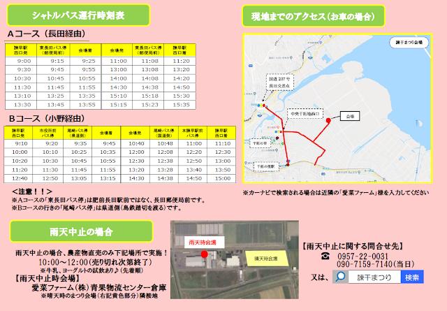 2018年11月23日(金曜日・祝日)諫干まつり開催!!シャトルバス