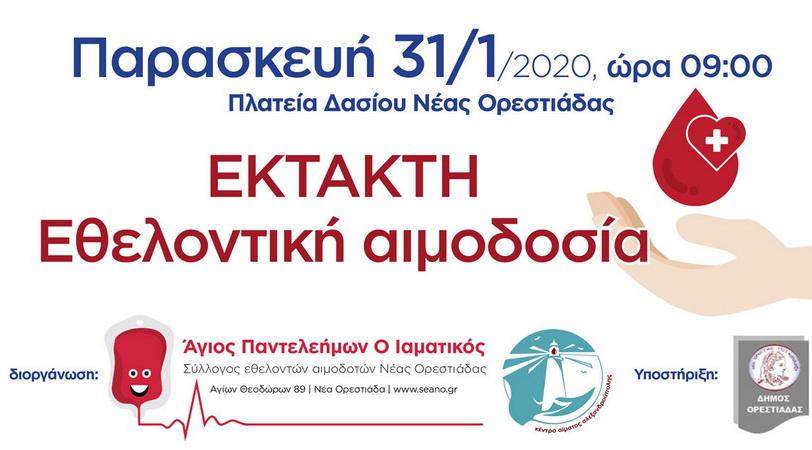 Έκτακτη εθελοντική αιμοδοσία την Παρασκευή στην Ορεστιάδα