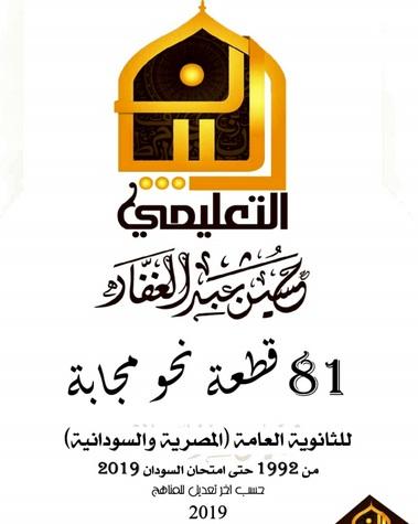 جميع قطع النحو للسنوات السابقة بالإجابات للثانوية العامة( المصرية والسودانية) من 1992 حتى 2019