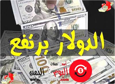 سعر صرف الدولار في اليمن