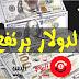 سعر صرف الدولار يرتفع برفقة الريال السعودي مقابل الريال اليمني في صنعاء في منتصف التعاملات المصرفية اليوم السبت 5 - 1 - 2019