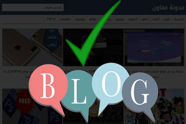 كيفية إنشاء مدونة الكترونية ناجحة بأبسط الطرق ومجانا