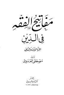 الفقه الاسلامي