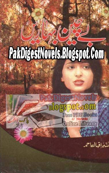 Bay Chain Baharain Novel By Amina Iqbal Ahmed Pdf Free Download