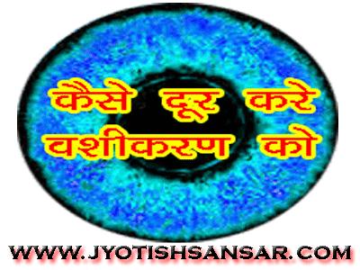 vashikaran ki kaat kaise kare jyotish dwara