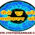 Kaise Hataaye Vashikaran Ke Prabhaav Ko, वशीकरण से कैसे बचे