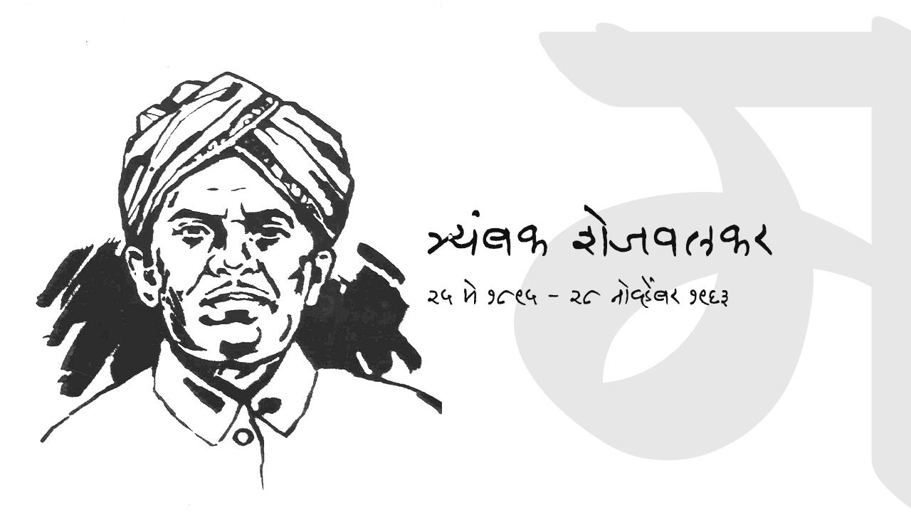 त्र्यंबक शेजवलकर | Tryambak Shejwalkar