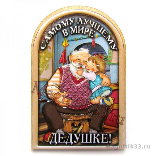 Картинки, открытка поздравление дедушки с внуками