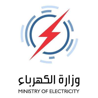 وردني وجبة جديدة من اسماء الاجور اليومية على الشركة العامة لتوزيع كهرباء بغداد؟