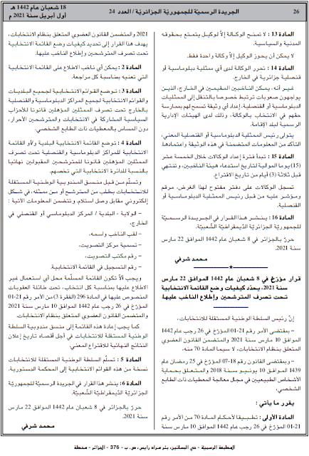 قرار يحدد كيفيات وضع القائمة الانتخابية تحت تصرف المترشحين وإطلاع الناخب عليها PDF