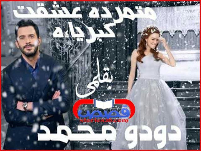 رواية متمردة عشقت كبريائه - دودو محمد