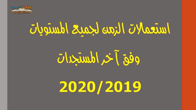 استعمالات الزمن لجميع المستويات وفق آخر المستجدات 2020/2019