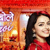 Breaking News:- Gauri decides to reveal her true identity in Dil Boley Oberoi