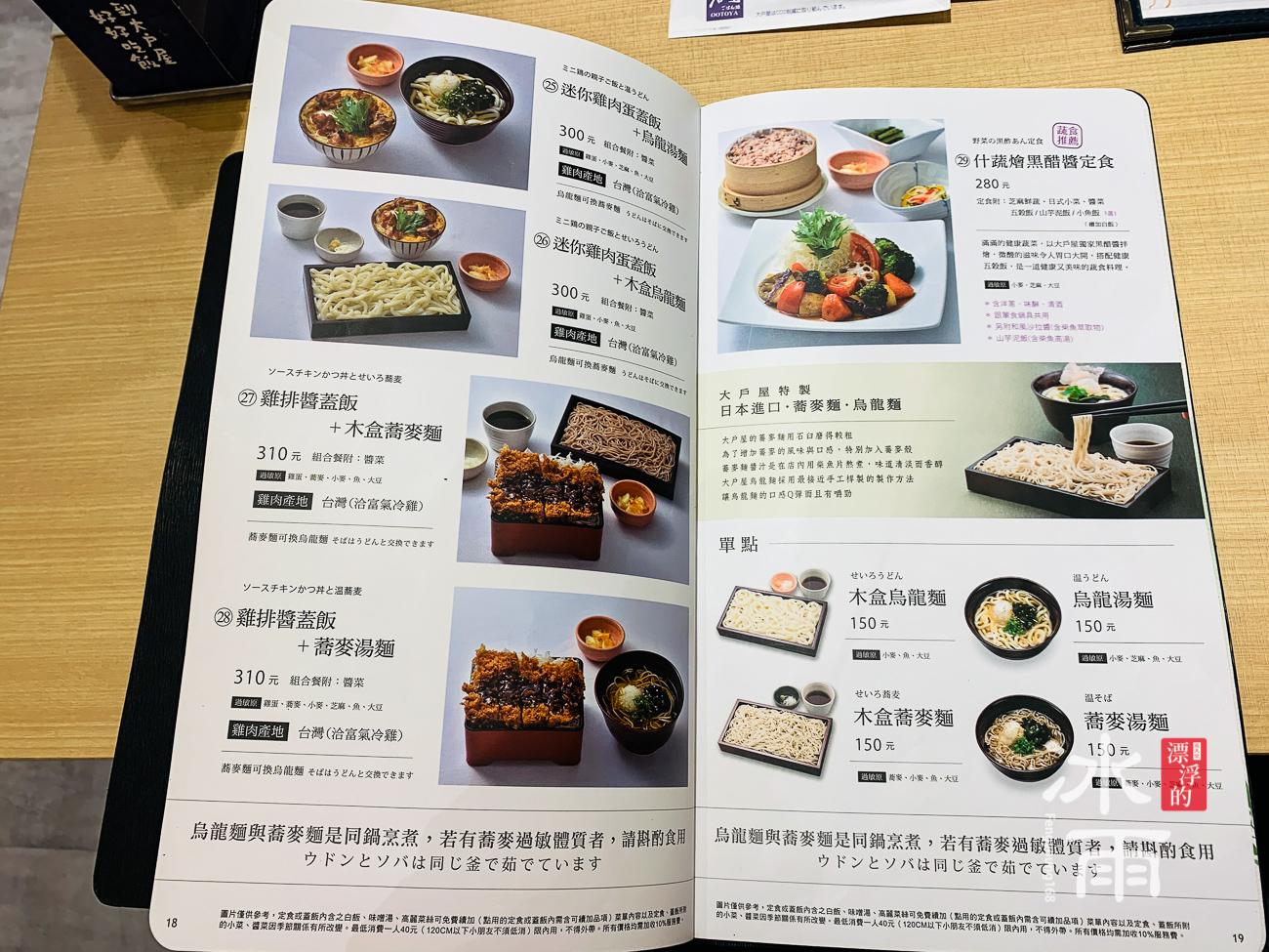 蘆洲家樂福大戶屋|菜單10