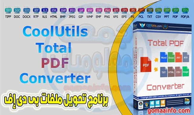 برنامج تحويل ملفات بى دى إف Coolutils Total PDF Converter