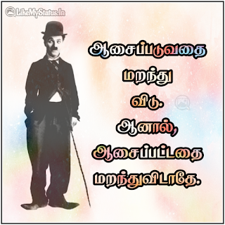 Aasai tamil quote
