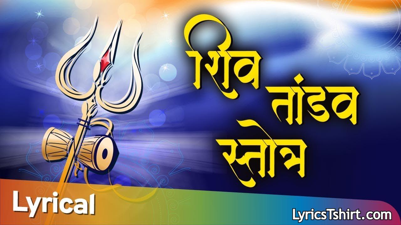 Shiv Tandav Lyrics in Hindi PDF Download
