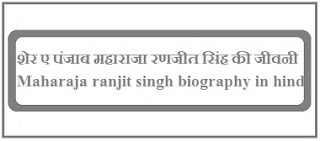 Maharaja ranjit singh biography in hindi