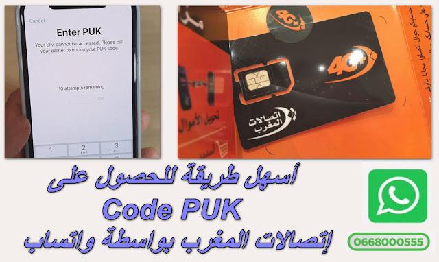 طريقة الحصول على Code PUK إتصالات المغرب