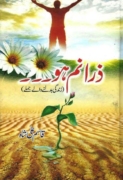 Zara Nam Ho By Qasim Ali Shah