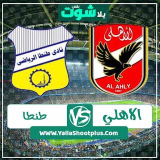 مشاهدة مباراة الأهلي وطنطا بث مباشر اليوم 15-1-2020 في الدوري المصري