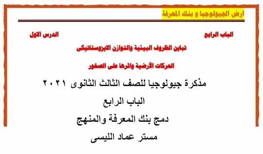 تحميل مذكرة جيولوجيا للصف الثالث الثانوى 2021 (الباب الرابع)