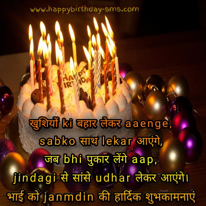 Happy birthday big brother in hindi