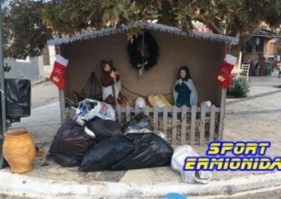 Γέμισαν τη φάτνη με σκουπίδια σε χωριό της Αργολίδας