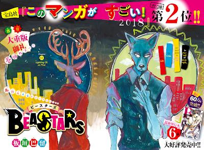 "Eventos: Entrevista a Paru Itagaki, autora de ""Beastars"" en el XXIV Salón del Manga de Barcelona"
