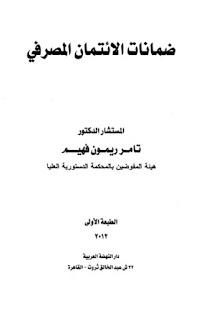 تحميل كتاب ضمانات الإئتمان المصرفي pdf د. تامر ريمون فهيم، مجلتك الإقتصادية