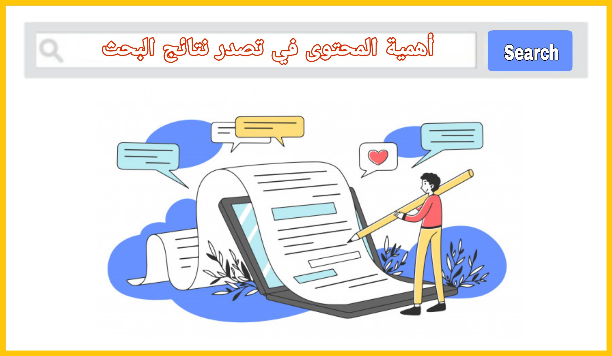 دور جودة المحتوى في تحسين محركات البحث [ المحتوى هو الملك]