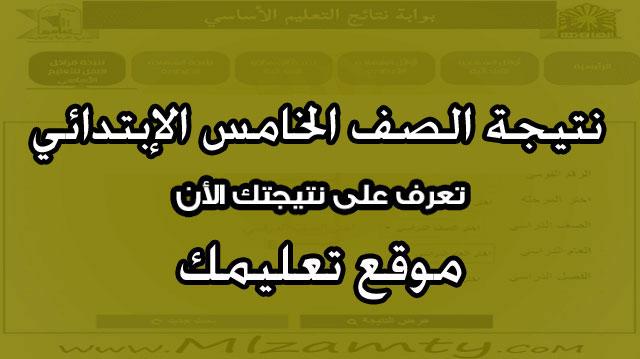 نتيجه الصف الخامس الإبتدائي محافظه القاهرة والفيوم والقليوبية برقم الجلوس الترم الثانى 2019