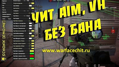 Aimbot (AIM) 2020 для WarFace